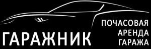 снять гараж по часам в новосибирске