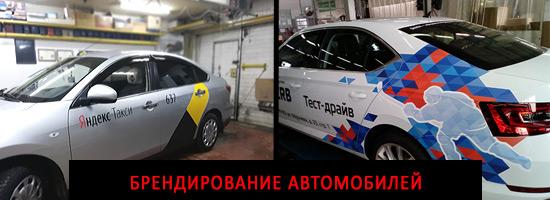брендирование автомобиля