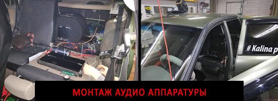 монтаж автозвука